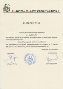 Удостоверение Греческого Палеографического Общества выданное архим. Дорофею (Дбар)