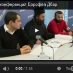 Пресс-конференция председателя Совета СМА архим. Дорофея (Дбар)