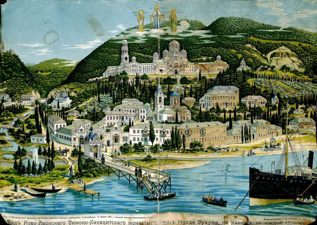Новоафонский монастырь. Вид с южной стороны. Хромолитография 1901 г.
