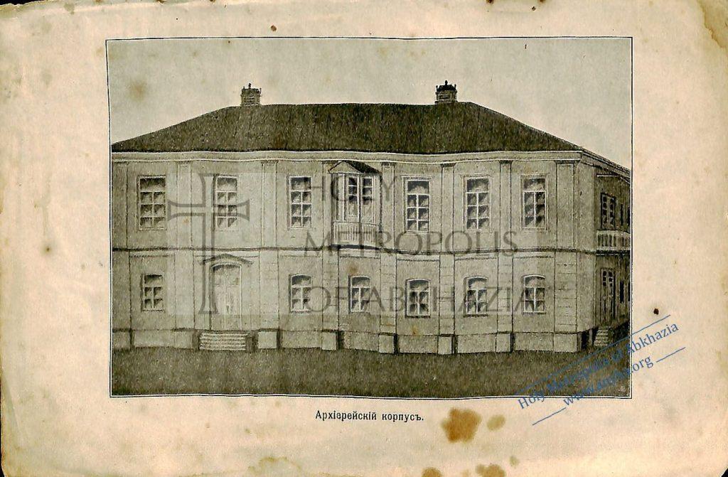 Архиерейский корпус Драндского монастыря