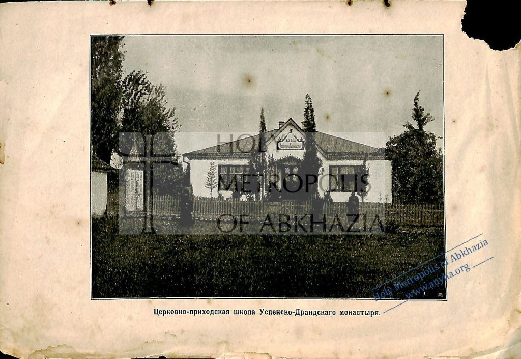 Церковно-приходская школа Драндского монастыря