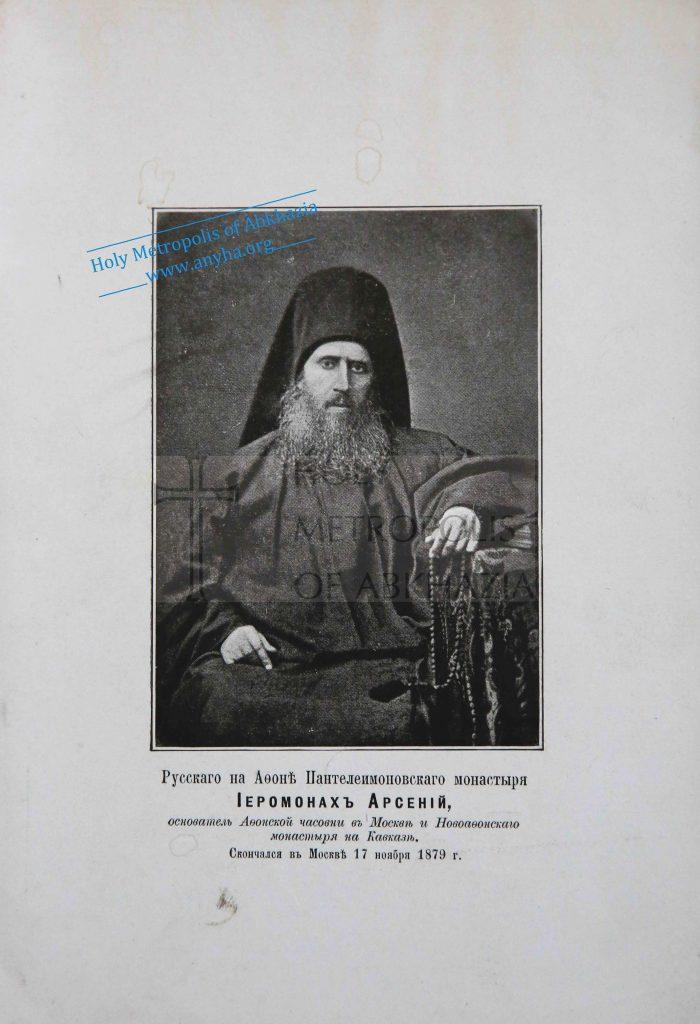 Иеромонах Арсений