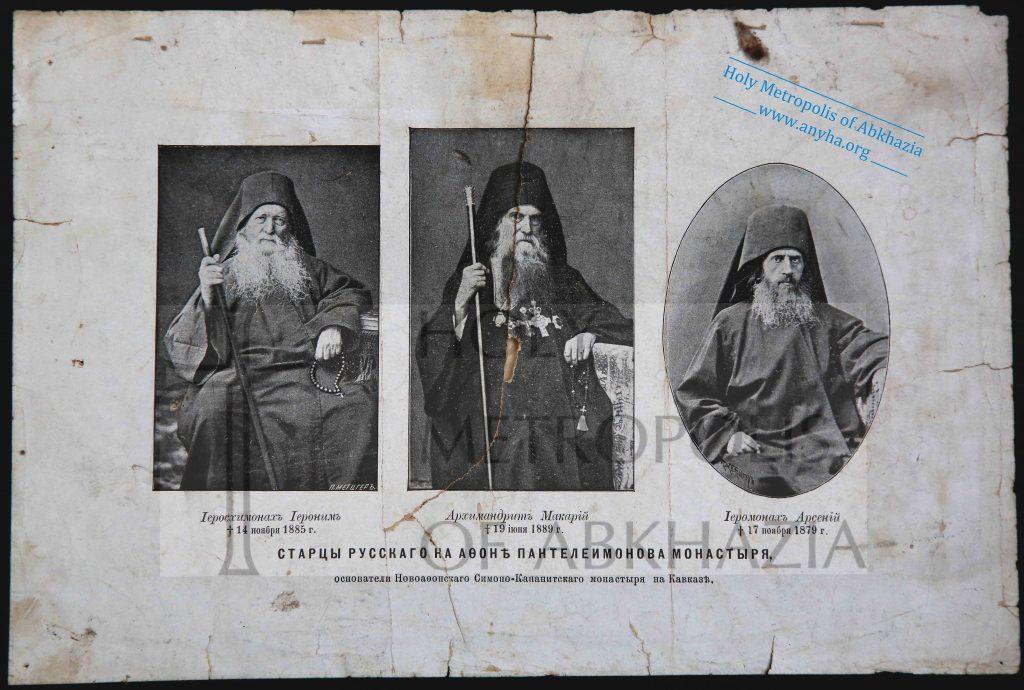 Афонские старцы — основатели монастыря