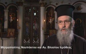 1 - АМИТРОПОЛИТ ИЕРОФЕОС (ВЛАХОС)