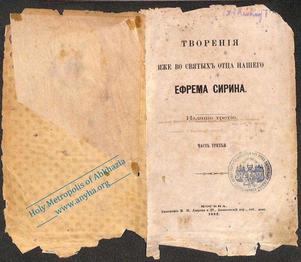 Титульный лист книги «Творения Ефрема Сирина»
