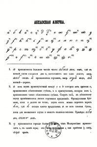 Абхазский букварь
